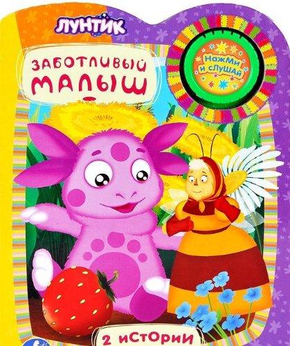 9785919416876: Luntik. Zabotlivyy malysh. Knizhka-igrushka