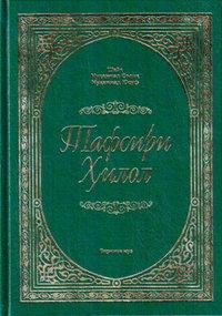 9785919750109: Tafsiri Hilol v 6 tomah na uzbekskom yazyke