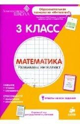 Matematika. 3 klass. Razvivaem intellekt