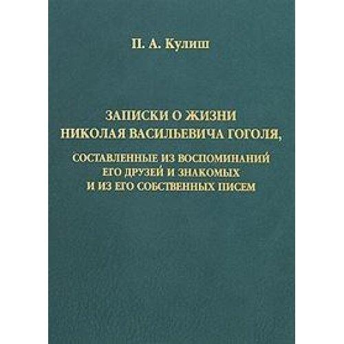 Notes on the life of Nikolai Gogol,: P. A. Kulish