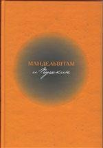 9785920803450: Mandelshtam i Pushkin