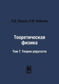 9785922101226: Teoreticzeskaja Fizika t. VII Teoria Yprugosti
