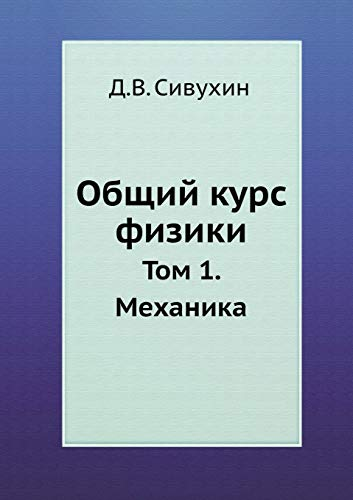 The General Course of Physics. Volume 1.: D V Sivuhin