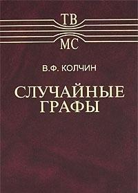 9785922104869: Random grafy.2 edition / Sluchaynye grafy.2-e izdanie