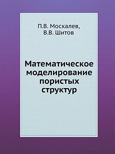 MATEMATICHESKOE MODELIROVANIE PORISTYH (Paperback): Moskalev P. V.