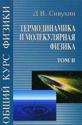 9785922115131: Obschiy kurs fiziki. V 5 tomah. Tom 2. Termodinamika i molekulyarnaya fizika. Uchebnoe posobie