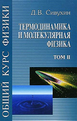 9785922115148: Obschiy kurs fiziki. V 5 tomah. Tom 2. Termodinamika i molekulyarnaya fizika. Uchebnoe posobie