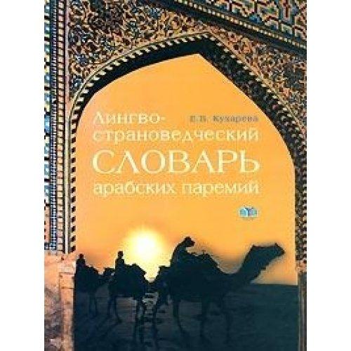 9785922802888: Dictionary of Arabic proverbs (with lexical-phraseological comments) / Lingvostranovedcheskiy slovar arabskikh paremiy (s lexiko-frazeologicheskimi kommentariyami)