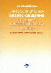 9785922806657: Lingvosinergetika biznes obshcheniya s pozitsi kompetentnogo podkhoda na materiale angliskogo yazyka