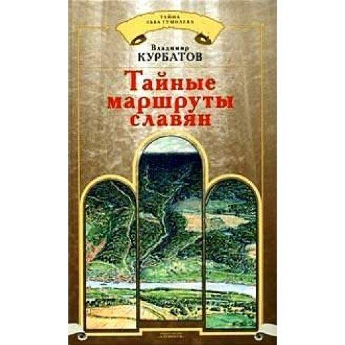 Tainye marshruty slavian - Vladimir Kurbatov