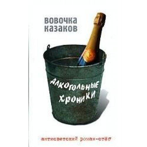 9785926503743: Alkogolnye hroniki