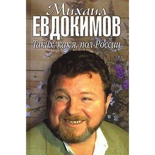 9785926504818: Mihail Evdokimov. Takih, kak ya, pol-Rossii