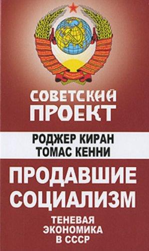 9785926506942: Prodavshie sotsializm Tenevaia ekonomika v CCCR