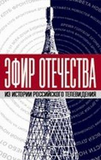 Broadcast Fatherland creators stars Great Patriotic Television Efir Otechestva Sozdateli i zvezdy ...