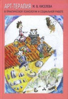 9785926806370: Art Therapy in practical psychology social work Art terapiya v prakticheskoy psikhologii i sotsialnoy rabote