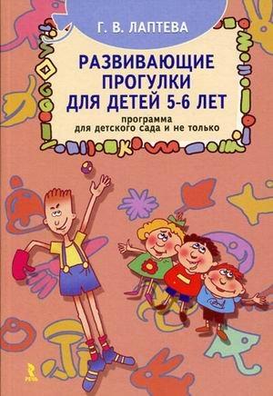 9785926810940: Razvivayushchie progulki dlya detei 5 6 let Programma dlya detskogo sada i ne tol ko