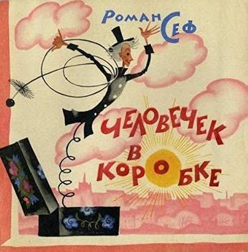 9785926818229: Chelovechek v korobke