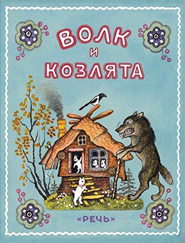 9785926818960: Volk i kozliata. Khud. Vasnetsov Iu.