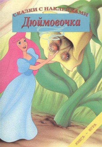 9785928700812: Fairytales with stickers/Tumbellina / Dyuymovochka/Skazki s nakleykami (In Russian)