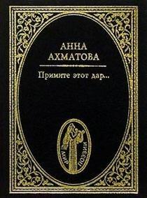 Primite etot dar: A. Akhmatova