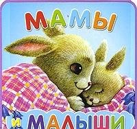 9785928712655: 150h150/mamy and Toddlers / 150kh150/Mamy i malyshi