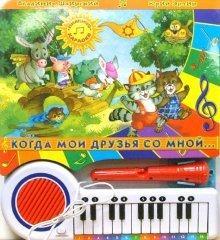 9785928715137: Pianino karaoke kogda my friends me Pianino karaoke Kogda moi druzya so mnoy
