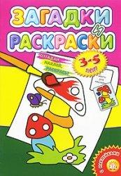 9785928715304: Puzzles and coloring / pink / mushroom / Zagadki i raskraski/rozovaya/grib