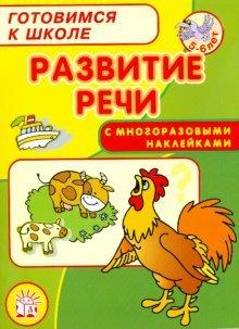 9785928716554: Getting ready for school / language development / Gotovimsya k shkole/Razvitie rechi