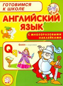 9785928716561: Angliiskii Yazyk - English language - A Learning Sticker Book for Russian Children