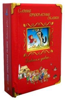 9785928717230: The most beautiful fairy tale. Once upon a time ... / Samye prekrasnye skazki. Davnym-davno...