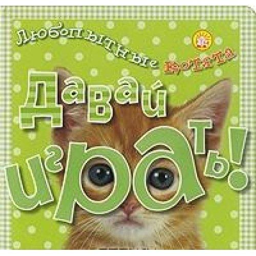 9785928720148: Let's play / Curious kittens / Davay igrat /Lyubopytnye kotyata