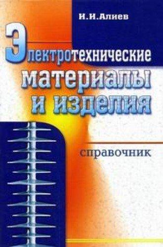9785930371338: Elektrotekhnicheskie materialy i izdeliya Spravochnik