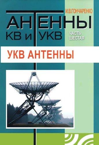 9785930372465: Antenny KV i UKV. Chast' 6.UKV antenny