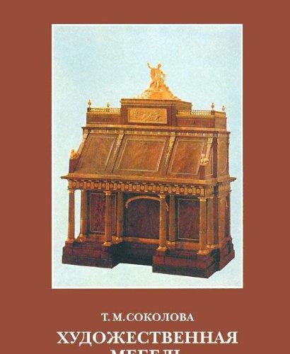 Khudozhestvennaia mebel Ocherki po istorii khudozhestvennoi mebeli: T. M. Sokolova