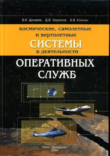 Kosmicheskie, samoliotnye i vertoletnye sistemy v deiatel'nosti: V. Dikarev, D.