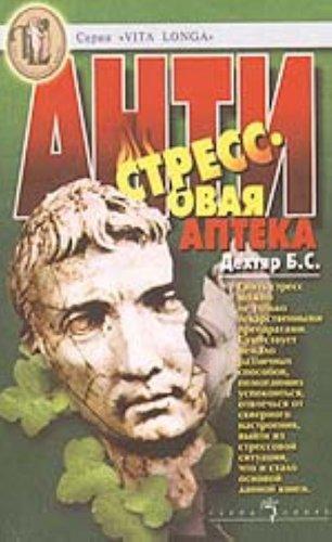 9785931270890: Antistressovaia apteka (in Russian)