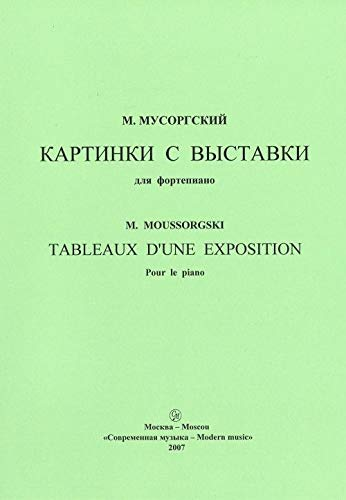 9785931380544: Pictures at exhibition for piano Ed Viktor Merzhanov