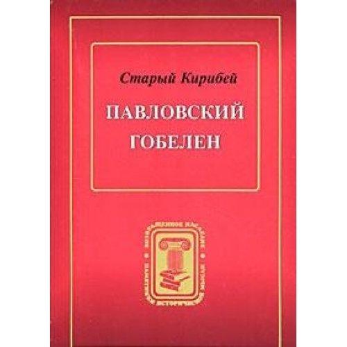 Pavlovskii gobelen: Istoricheskaia povest (Vozvrashchennoe nasledie) (Russian: Staryi Kiribei