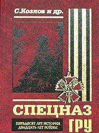 9785931650630: Spetsnaz GRU: Ocherki Istorii: Istoricheskaia Entsiklopediia v Piati Knigakh: Kn. 2: Istoriia Sozdaniia: Ot Rot k Brigadam. 1950-1979 gg