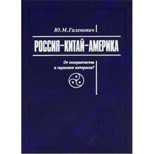 9785931651132: Russia-China-America from rivalry to the harmony of interests / Rossiya Kitay Amerika Ot sopernichestva k garmonii interesov