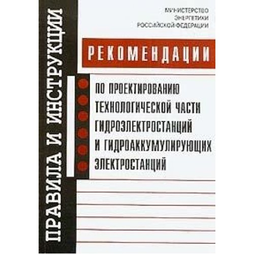 9785931964232: Recommendations for the design of the technological part of the Gas and PSP. Approved by the Ministry of Energy, the Russia 30.06.2003 / Rekomendatsii po proektirovaniyu tekhnologicheskoy chasti GES i GAES. Utverzhdeny Minenergo Rossii 30.06.2003 g.