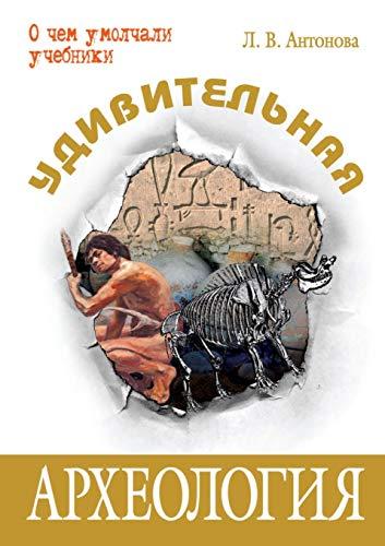UDIVITELNAYA ARHEOLOGIYA (Paperback): Lyudmila Antonova