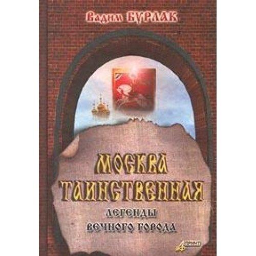 Moskva tainstvennaia: Legendy vechnogo goroda (Russian Edition): Burlak, V. N