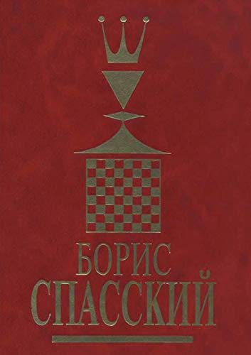 9785932600078: Boris Spassky. Volume 2
