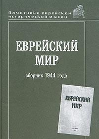Evreiskii Mir: Sbornik 1944 Goda. Sbornik II.