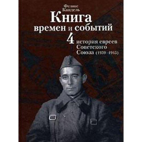 9785932731581: Kniga vremen i sobytii. Istoriia evreev Sovetskogo Soiuza (1939-1945). Tom 4