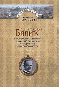 9785932733714: Haim Nahman Byalik: evropeyskiy dekadans i russkiy simvolizm v tvorchestve evreyskogo poeta
