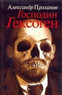 Gospodin Geksogen: Prokhanov, Aleksandr