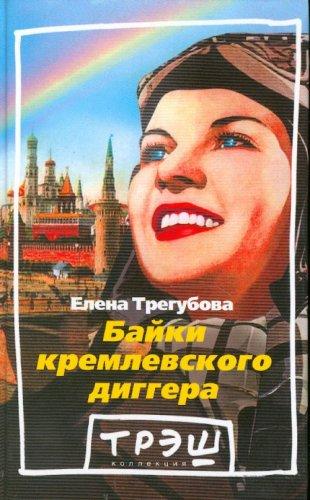 Baiki kremlevskogo diggera: Tregubova E.