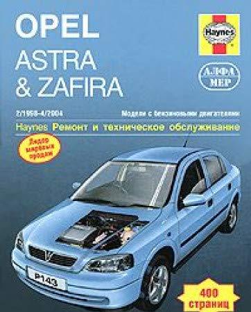 9785933921677: Opel Astra Zafira Remont i tehnicheskoe obsluzhivanie